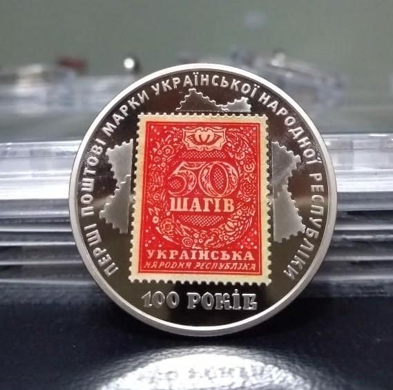 No anverso da moeda, acima, está o pequeno Emblema Nacional da Ucrânia e à direita ainscrição УКРАЇНА (Ucrânia) e o ano de emissão da moeda, 2018. Logo abaixo, à direita, está uma reprodução do selo de 30 Shahiv. À esquerda, estão as inscrições 1918, ХОДИТЬ/НАРІВНІ/З ДЗВІНКОЮ/МОНЕТОЮ (1918, Selo válido como moeda) (a sobrecarga que havia no verso dos selos para utilização como moedas).Abaixo, está o valor facial da moeda, 5 ГРИВЕНЬ (5 hryvnias) e o logotipo da Casa da Moeda do Banco Nacional da Ucrânia.